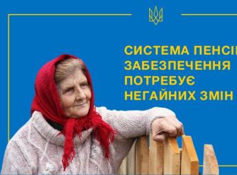 «Народний фронт» вимагає ухвалити пенсійну реформу, яка збільшує пенсії 10 мільйонам громадян (відео)
