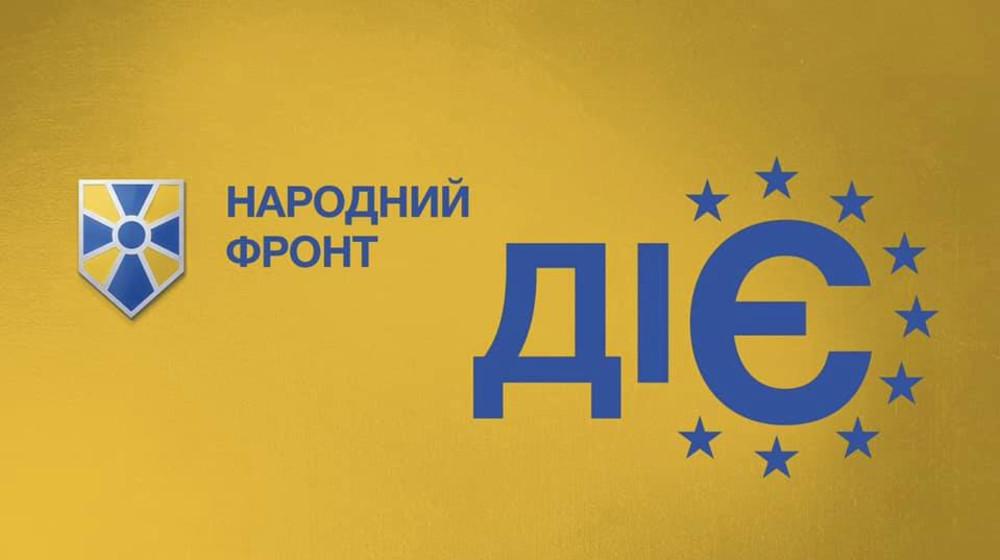 Україна є. «Народний фронт» діє