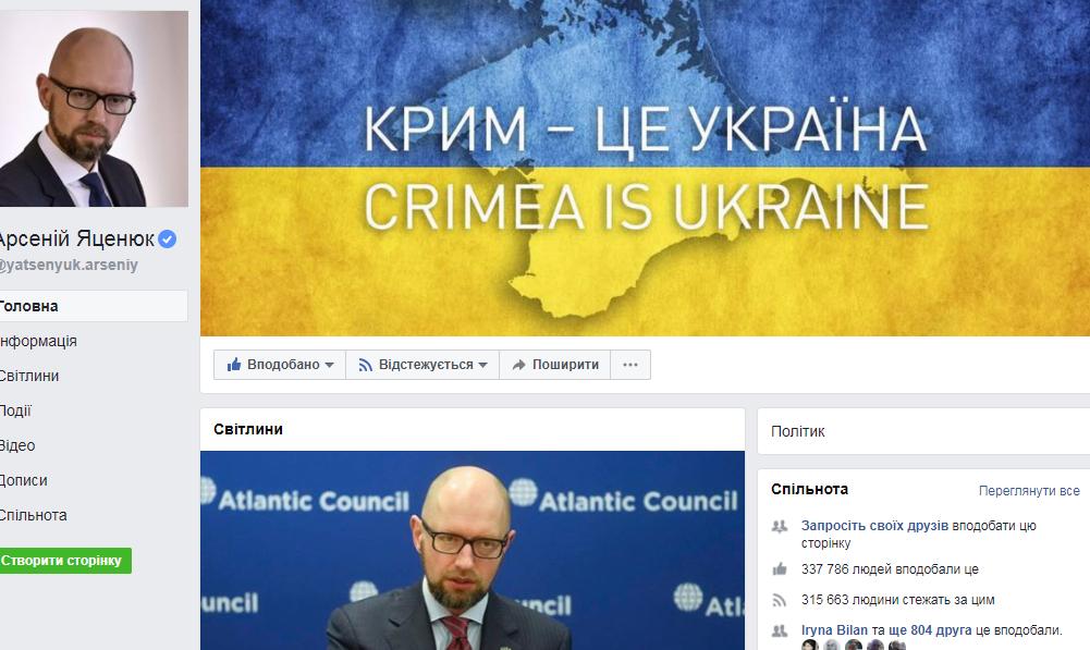 У Facebook створено фейкову сторінку Арсенія Яценюка