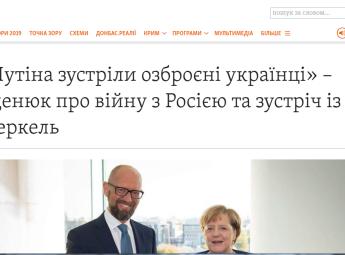 Арсеній Яценюк виступає за термінове запровадження постійної міжнародної моніторингової місії на Азові, - інтерв'ю