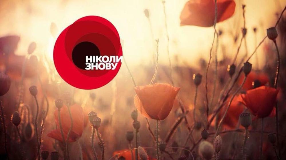 Арсеній Яценюк у День пам'яті й примирення: Кожен диктатор, який вчиняє злочини проти людства і миру, повинен бути покараний