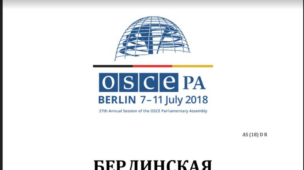 Російська провокація в ОБСЄ провалилася: Берлінську декларацію з резолюцією щодо Криму ухвалено