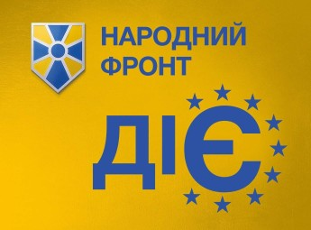 """""""Народний фронт"""" вимагає публічно заслухати в парламенті інформацію щодо оборудок в оборонній сфері (відео)"""