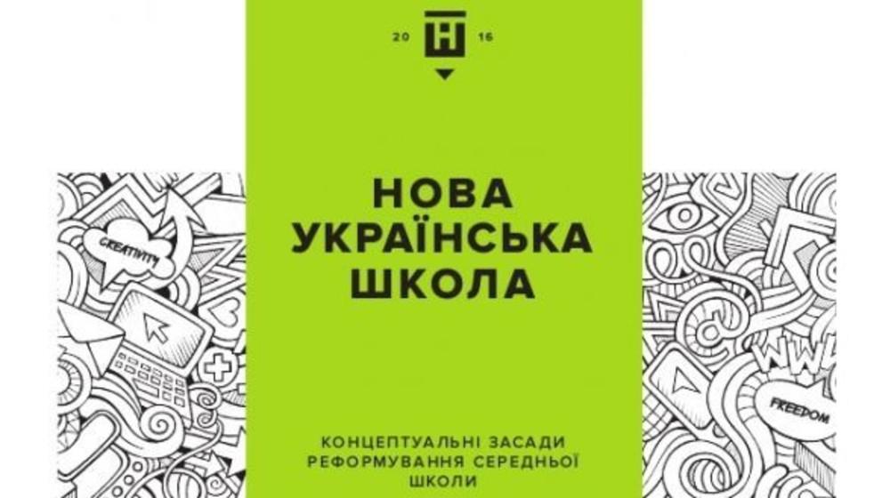 Лілія Гриневич: Затверджено план заходів до 2020 року, необхідних для реформи школи