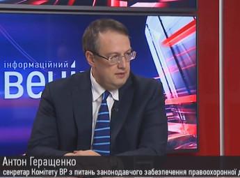 Закон про деокупацію передбачає юридичну відповідальність Росії за агресію, - Антон Геращенко (відео)