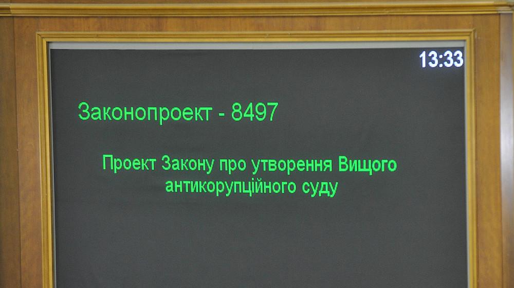 Парламент дав старт процесу утворення Вищого антикорупційного суду (фото)