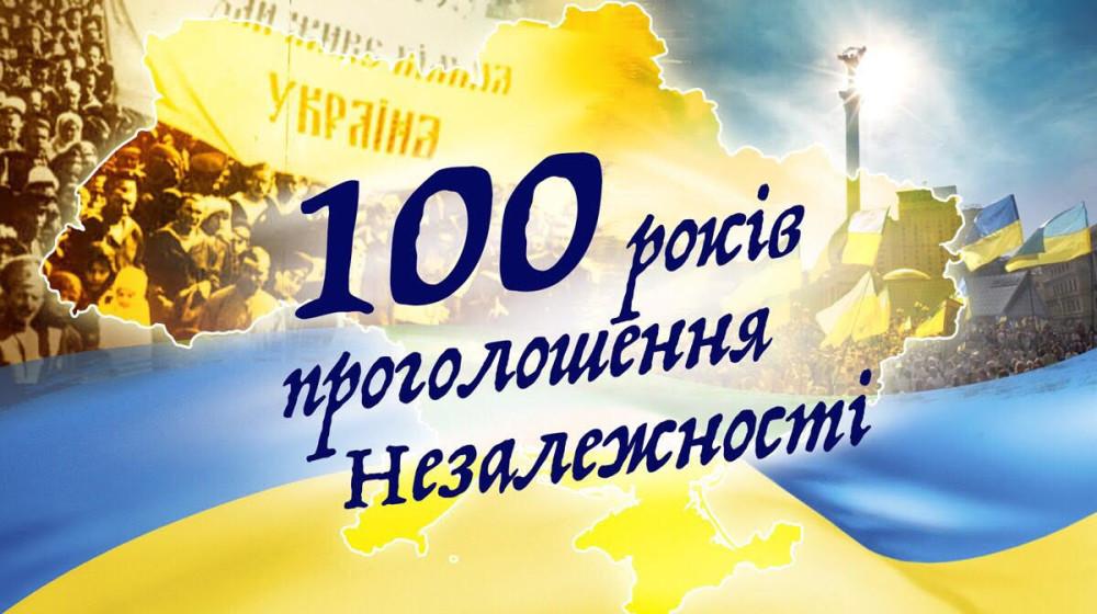 Арсеній Яценюк у річницю проголошення Незалежності: сто років тому українці сказали - ми є народ