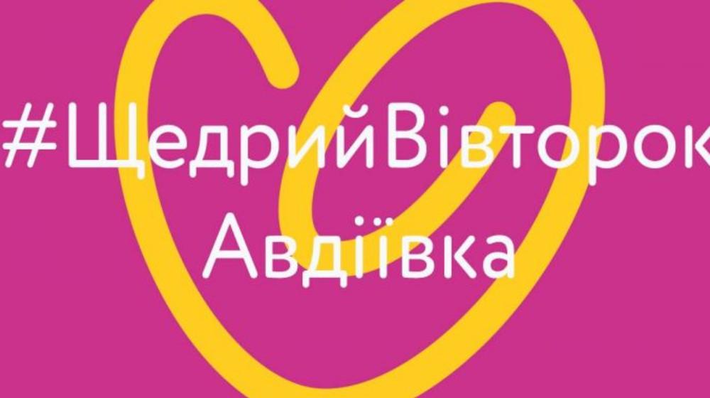На Донеччині відбувся всеукраїнський день добрих справ – Щедрий Вівторок