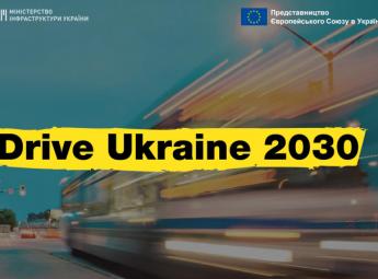 Cхвалено Національну транспортну стратегію до 2030 року
